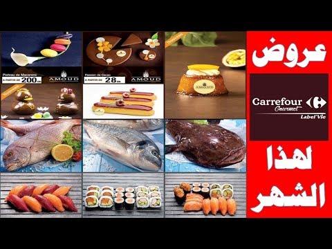 عروض كارفور ماركت جورميه 2019 لهذا الشهر مارس وأبريل Catalogue Carrefour Market Gourmet