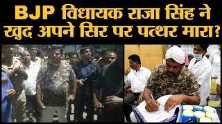 BJP MLA T Raja Singh injured। राजा कुछ और कह रहे थे Police ने Video दिखा दिया। Rani Avanti Bai