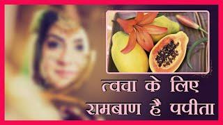 Sajna Hai Mujhe|पपीता सेहत के साथ चेहरे की खूबसूरती भी बढ़ाता है|How to Make Papaya Facepack at Home