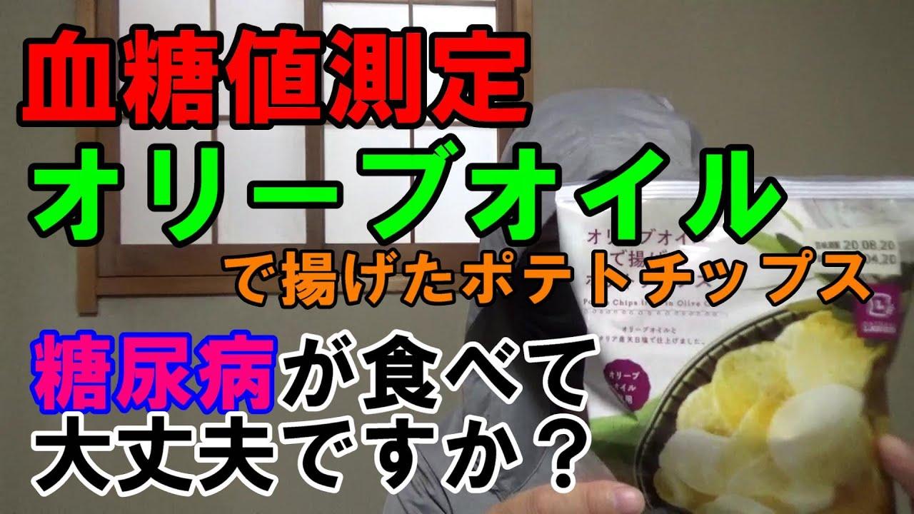 【団長は休養中です】糖尿病ですが、オリーブオイルで揚げたポテトチップスを食べます