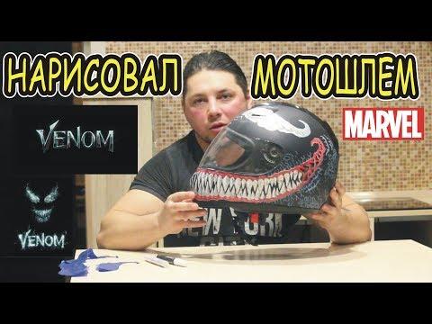 Шлем ВЕНОМ  / рисуем шлем / как сделать свой шлем оригинальным