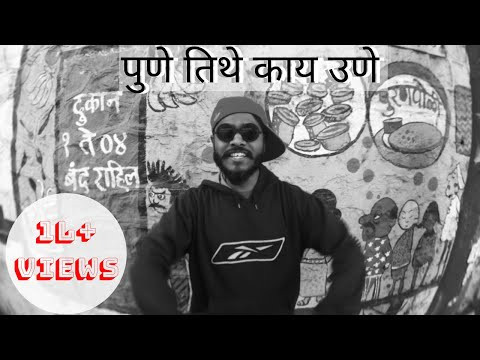 Marathi Rap |  Pune Tithe Kay Une | Pune Rap Song by Data Don