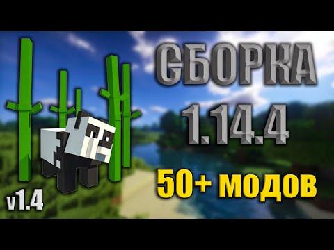 СБОРКА МАЙНКРАФТ 1.14.4 [50+ Модов] v.1.4