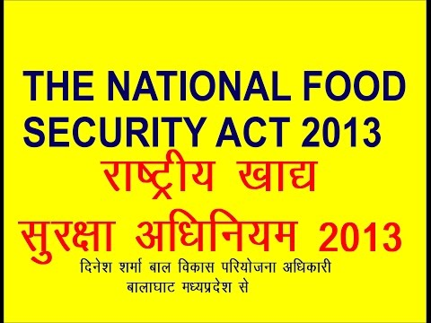 VYAPAM MAHILA PARYAVEKSHAK (NATIONAL FOOD SECURITY ACT 2013)