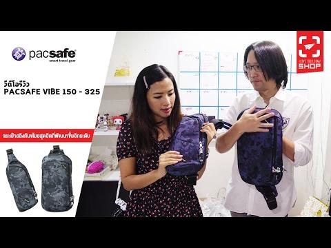 Shop112 กระเป๋าสลิงกันขโมย Pacsafe Vibe150 - 325 - วันที่ 03 Feb 2017