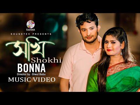 Bonna - Shokhi   সখি   Eid Exclusive 2018   New Music Video   Soundtek
