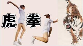 kungfu 2021 抖音功夫女孩CC练虎拳,满屏怒虎出林,两爪拔山之势