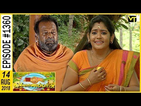 Kalyana Parisu - Tamil Serial |...