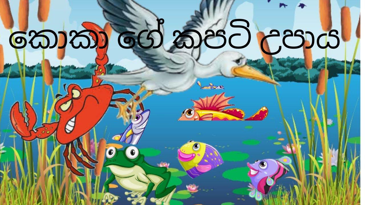 Download කොකා සහ කකුළුවා / Lama Kathandara Sinhala / Lama Kathandara