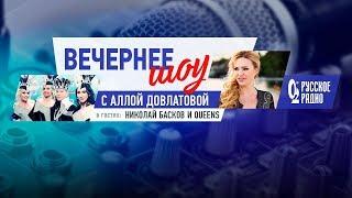 Вечернее шоу Аллы Довлатовой. Группа Queens