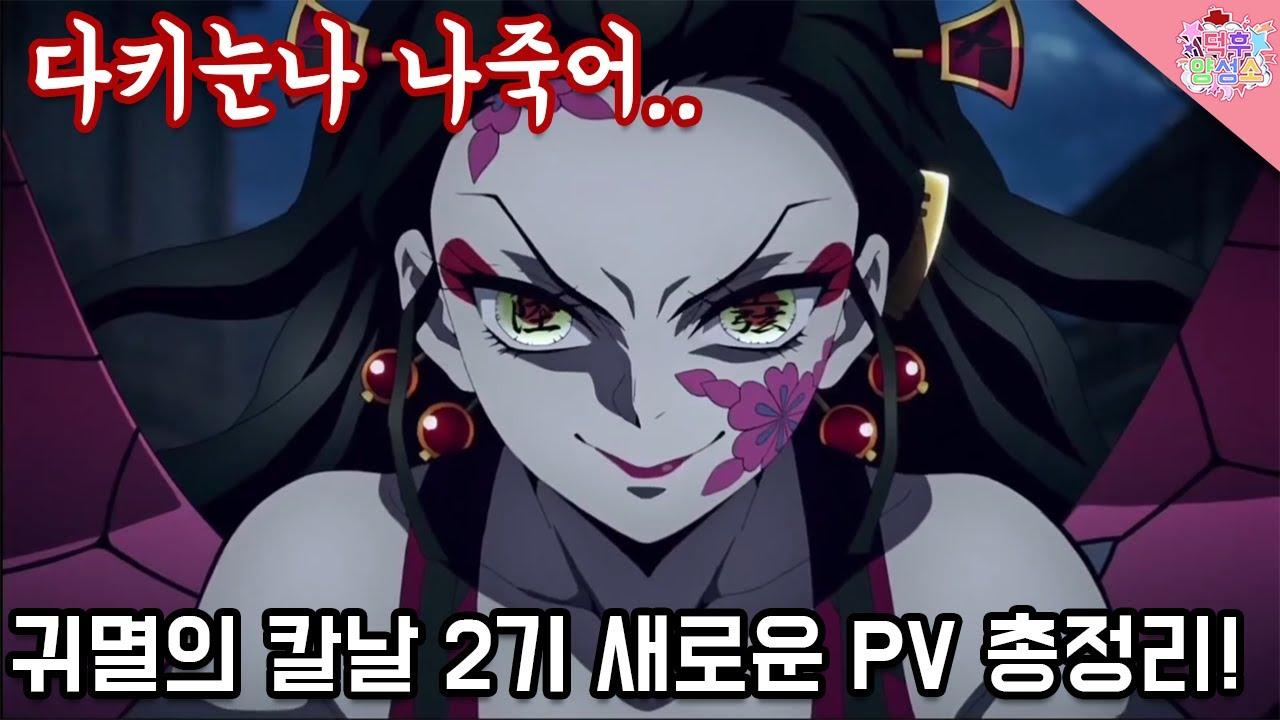 귀멸의 칼날 2기 신 PV공개! 다키 미모 실화냐..? 정보 총정리!★