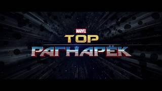 Тор 3  Рагнарёк  Thor (Ragnarok 2017) Трейлер на русском HD от Kinokong.cc