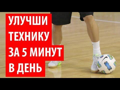Индивидуальная Тренировка Техники в Мини-Футбола | Тренировка быстроты ног в мини-футболе!