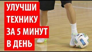 Индивидуальная Тренировка Техники в Мини Футбола Тренировка быстроты ног в мини футболе