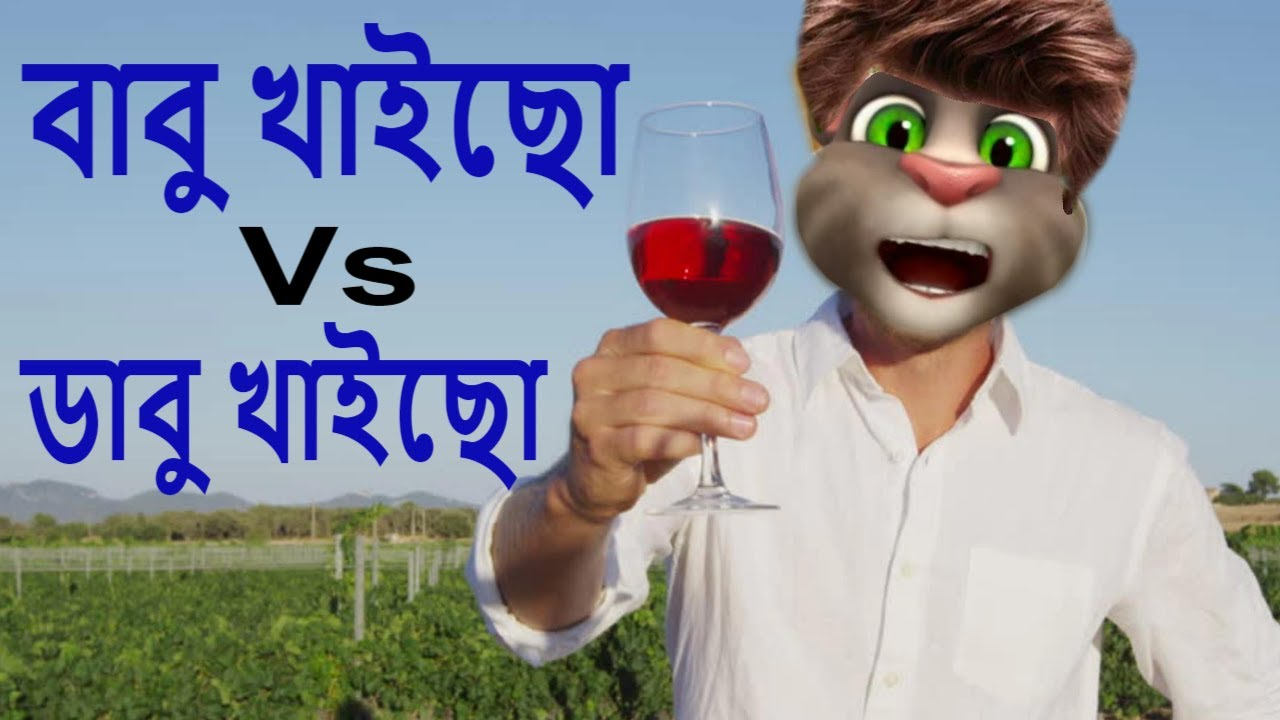 বাবু খাইছো Vs ডাবু খাইছো | Babu Khaicho vs Dabu Khaicho | Bangla New Song 2020