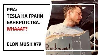 Илон Маск: Новостной Дайджест №79 (30.01.19-05.02.19)
