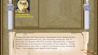 АРМЯНКА АННА ПРИНЕСЛА ХРИСТИАНСТВО В КИЕВСКУЮ РУСЬ V3