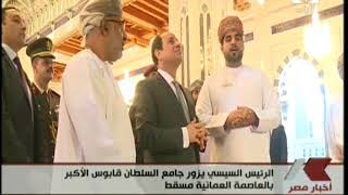 «روسيا اليوم»: دار «الأوبرا السلطانية» في عُمان تكشف موهبة السيسي (فيديو) | المصري اليوم