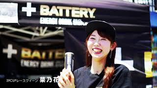 39☆CUPレースクイーン 菜乃花さんです。