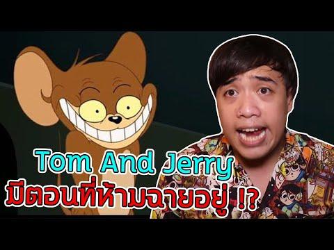 หลอนสุดสัปดาห์ Ss.2 Tom and Jerry มีตอนที่ถูกห้ามฉายอยู่ เพราะ ... !?