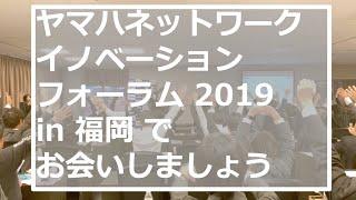 ヤマハネットワークイノベーションフォーラム2019 in 福岡でお会いしましょう