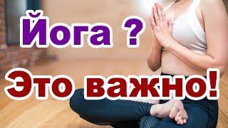Йога плюсы и минусы | Ключевой момент в йоге