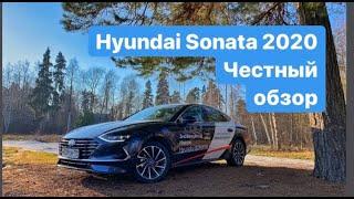 Hyundai Sonata 2020 года - Первый честный обзор/ тест-драйв нового Хендай Соната