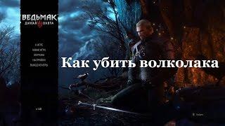 Ведьмак 3. Как убить волколака