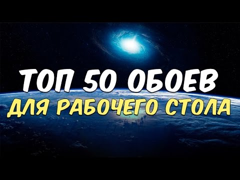 ТОП 50 ОБОЕВ НА РАБОЧИЙ СТОЛ
