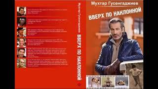Глава 26. Московская жизнь. Читаем книгу Мухтара Гусенгаджиева Вверх по наклонной