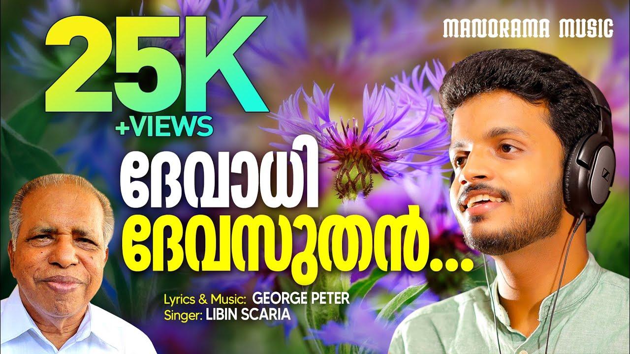 Devadhi Devasuthan | Libin Scaria | George Peter | Malayalam Christian Devotional Song