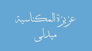 M3alma Aziza Lmeknassia - Medley (M3alma عزيزة المكناسية - ميدلي (المعلمة