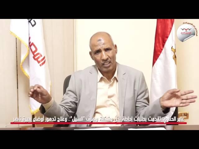 """عامر الحناوي: تقدمت بطلبات إحاطة لحل مشكلة مصرف """"السيل"""".. وعلاج تدهور أوضاع بحيرة ناصر"""