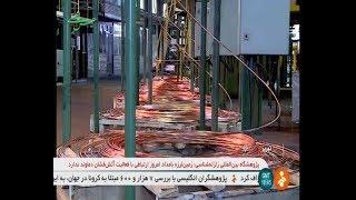 Iran Simcut co. made Copper & Aluminum & Steel wires, Tabriz سيم مسي و آلومينيومي و فولادي