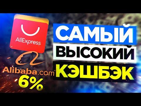 ✅Кэшбэк Aliexpress и Alibaba! Самый БОЛЬШОЙ Кэшбэк с Aliexpress и Alibaba Topcashback (Проверено!)