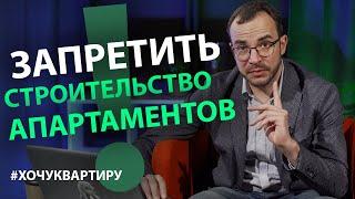 Минстрой намерен запретить строительство апартаментов в России. Что происходит на рынке новостроек