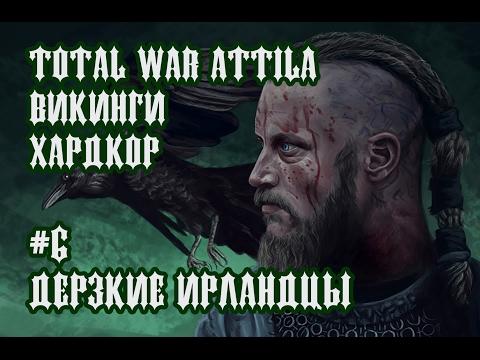 Викинги 4 сезон 1-2 часть смотреть онлайн все 1 2 3 4 5 6