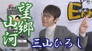「ようこそ!ENKAの森」 第63回放送 新曲レッスン#2 三山ひろし 「望郷山河」