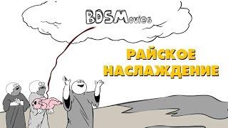 Райское Наслаждение - BDSMovies