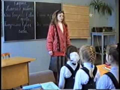 Урок русского языка во 2 классе. Повторение частей речи. Иванова М.Б. 1995 год