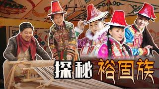最后的回鹘后裔,走进甘肃独有的神秘民族---裕固族   冒险雷探长Lei's adventure