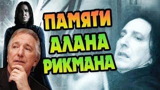 Алан Рикман о Северусе Снейпе и Гарри Поттере