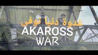 AKAROSS - WAR  (Official Music Video)