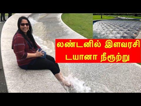 Diana Memorial | Hyde Park | London | Tamil VLOG | Anitha Anand | டயானா நினைவிடம்