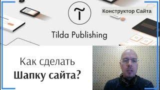 как сделать Шапку (header) сайта, сквозное меню (меню на все страницы)?  Тильда Конструктор Сайтов