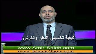 كيفية تخسيس البطن وحرق دهون البطن | الدكتور أمير صالح