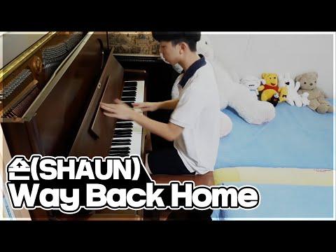숀(SHAUN) - Way Back Home (piano Cover)