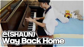숀(SHAUN) - Way Back Home (piano cover)