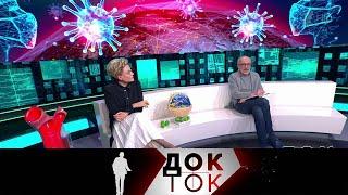 Коронавирус новая реальность Док ток Выпуск от 12 05 2020