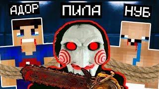 ПИЛА ДЕРЖИТ НАС В ПОДВАЛЕ (Анти-грифер шоу) MINECRAFT PE Ужасы Майнкрафт
